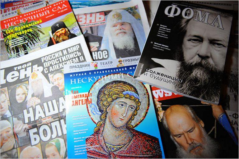 Положительный образ Церкви в светских СМИ: миссионерский опыт