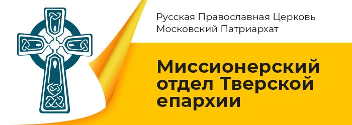 Сайт миссионерского отдела Тверской епархии «Миссия сегодня»