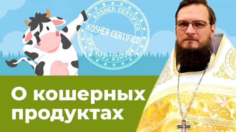 О КОШЕРНЫХ ПРОДУКТАХ. Священник Антоний Русакевич