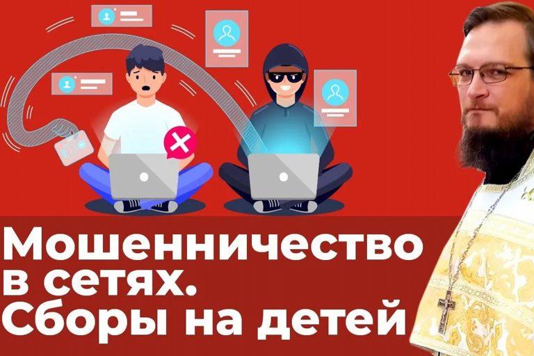 О мошенничестве в социальных сетях (сборы на детей)