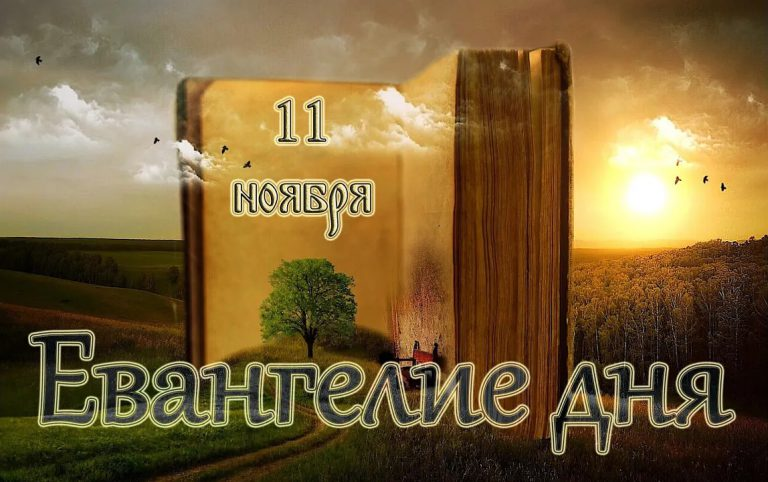 ЕВАНГЕЛИЕ ДНЯ. 11 НОЯБРЯ. ЕВАНГЕЛИЕ ОТ ЛУКИ