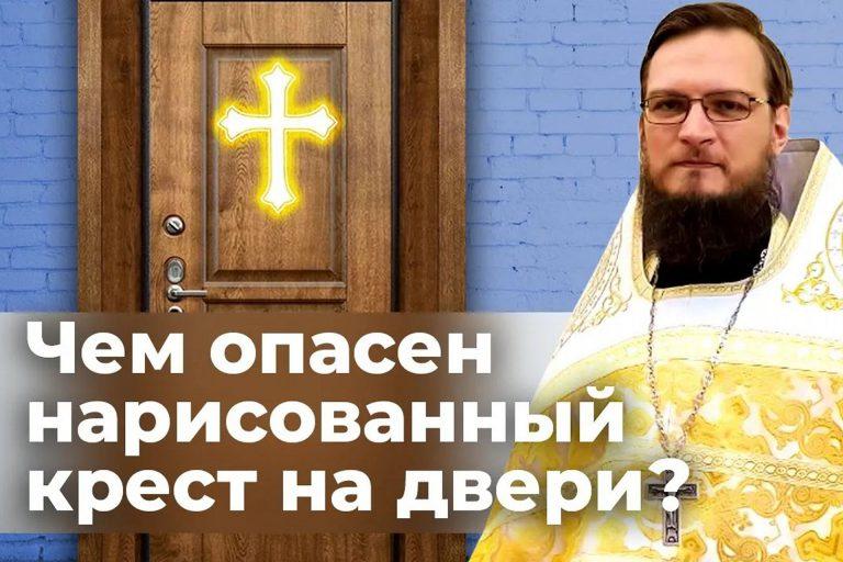 Чем опасен нарисованный крест на двери?