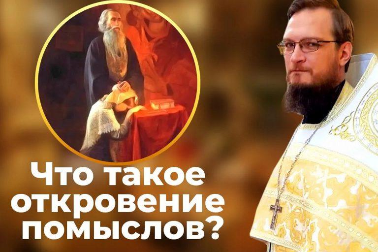 Что такое откровение помыслов?