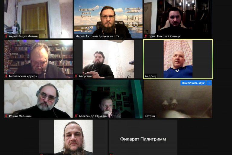 Онлайн-совещание Миссионерского отдела