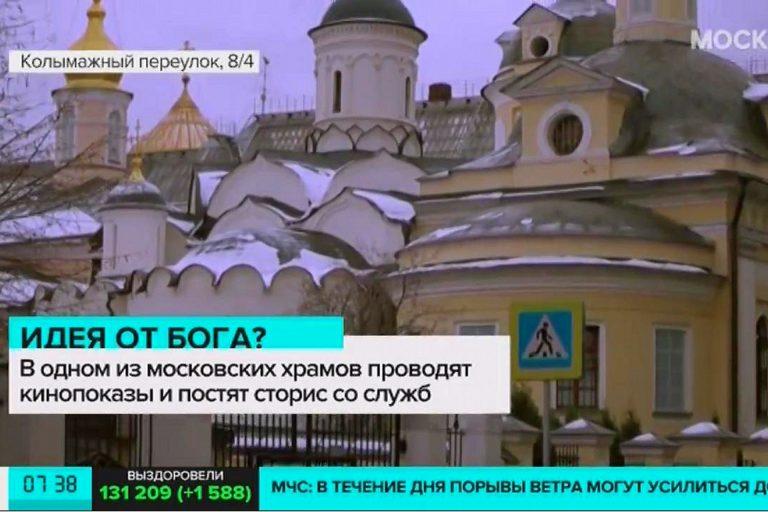 В одном из московских храмов проводят кинопоказы и постят сторис со служб