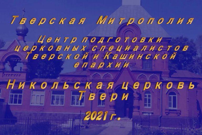 Псевдоправославные, раскольничьи и маргинальные религиозные группы. Безруков А.Л.