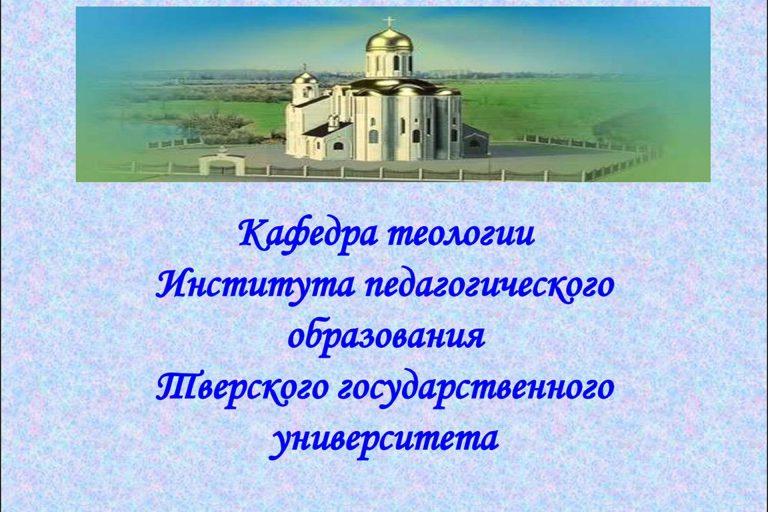 Миссионерский отдел Тверской епархии принял участие в работе III Международной научно-практической конференции