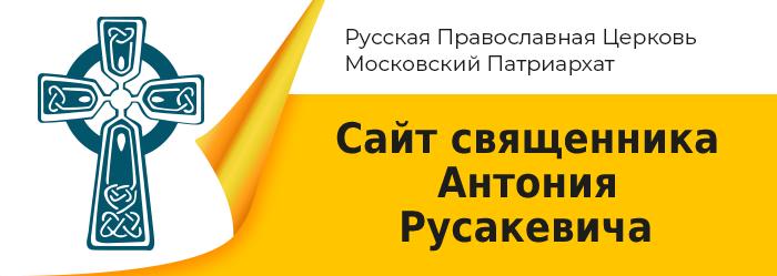 Сайт священника Антония Русакевича «Миссия сегодня»