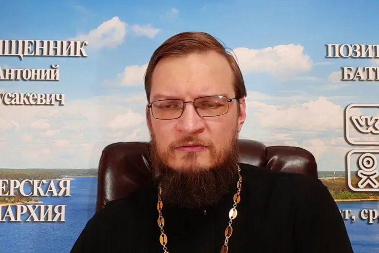 14 апреля Иерей Антоний Русакевич отзывы и вопросы