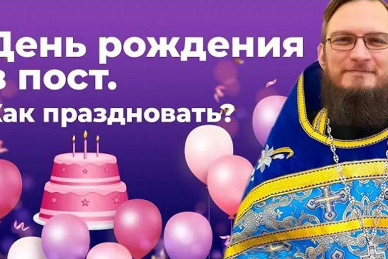 День рождения в пост. Как праздновать? Священник Антоний Русакевич