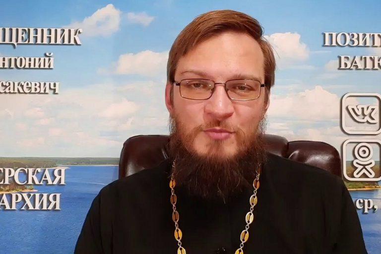 Вторник страстной седмицы. Священник Антоний Русакевич