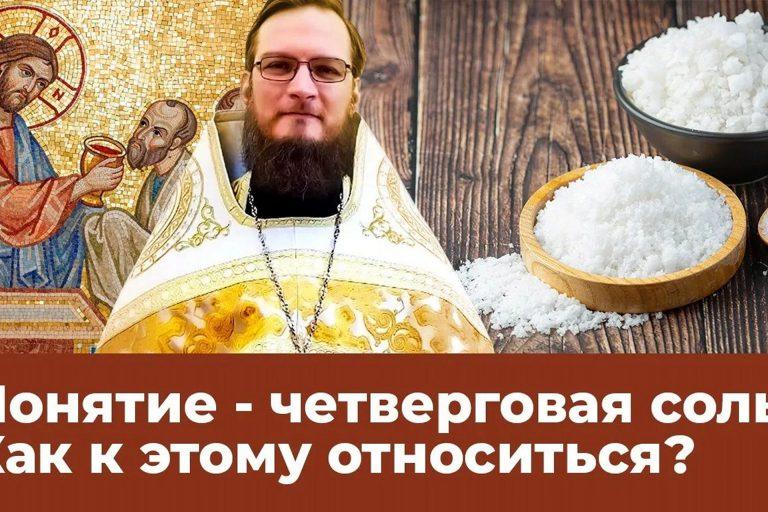 Понятие четверговая соль Как к этому относиться? Священник Антоний Русакевич