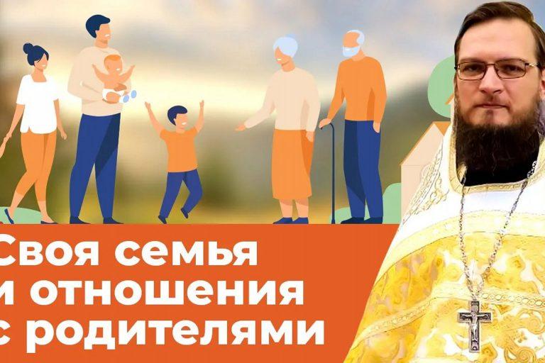 Своя семья и отношения с родителями. Священник Антоний Русакевич