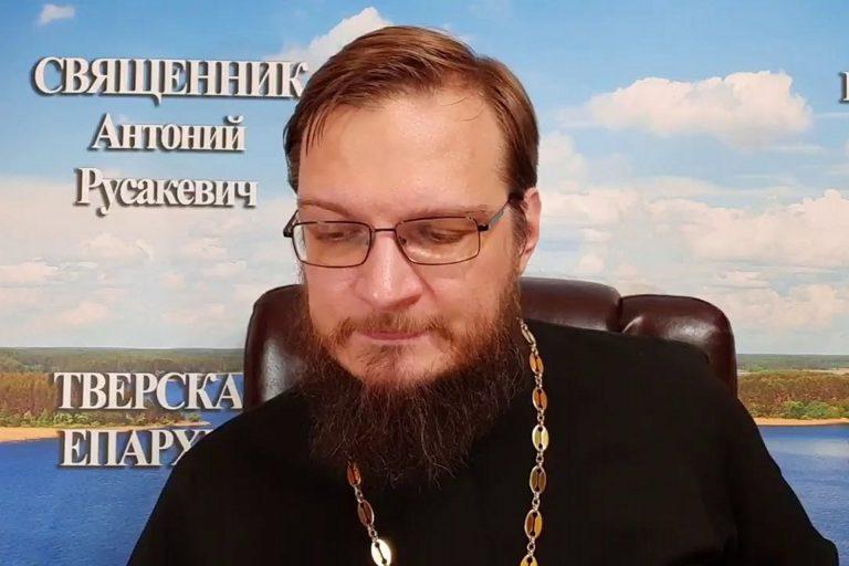 Пасха. Священник Антоний Русакевич