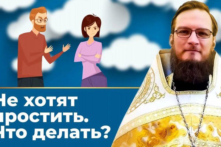 Не хотят простить . Что делать? Священник Антоний Русакевич