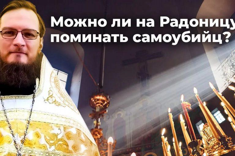 Можно ли на Радоницу поминать самоубийц? Священник Антоний Русакевич
