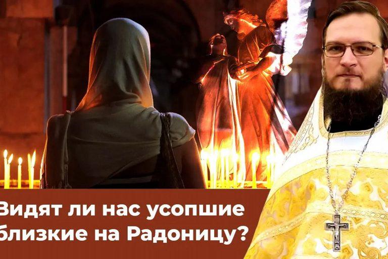 Видят ли нас усопшие близкие на Радоницу? Священник Антоний Русакевич