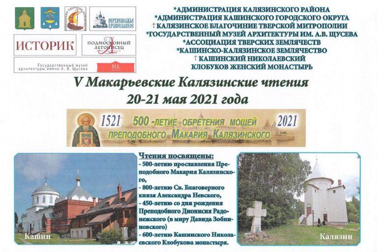 V Калязинские Макарьевские чтения. 20-21 мая 2021 года. Пресс-релиз