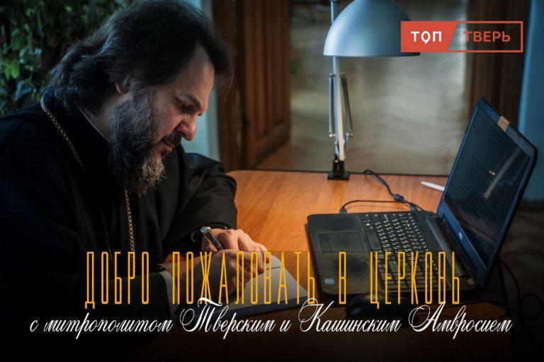 Тверской митрополит Амвросий: должен ли священник быть нищим