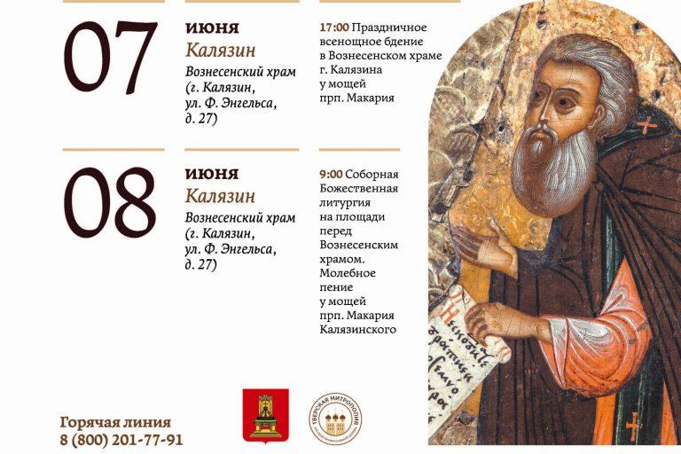 XXII Большой Волжский крестный ход