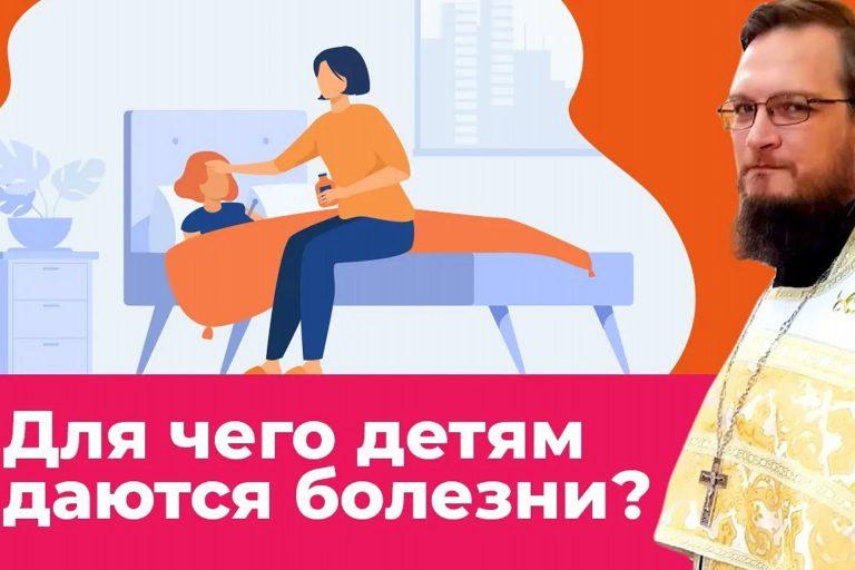Для чего детям даются болезни?