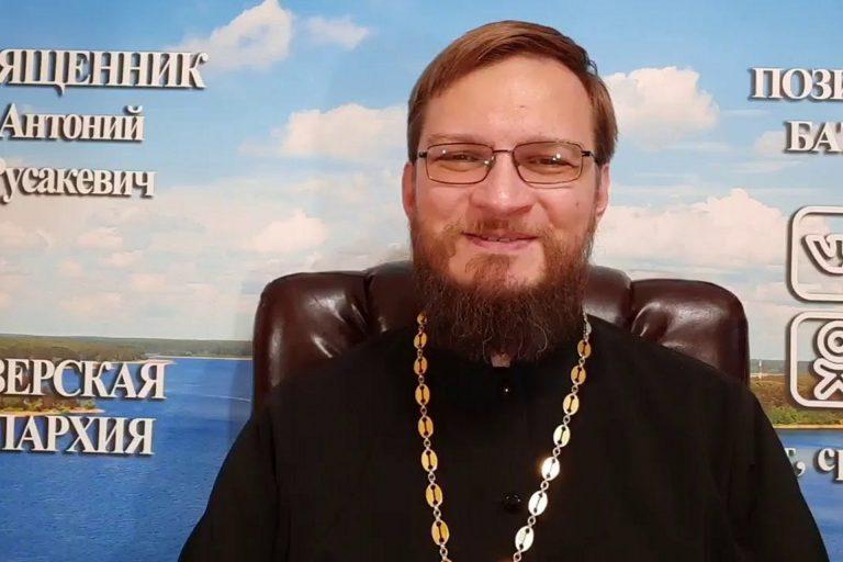 13 июня. Священник Антоний Русакевич отзывы и вопросы