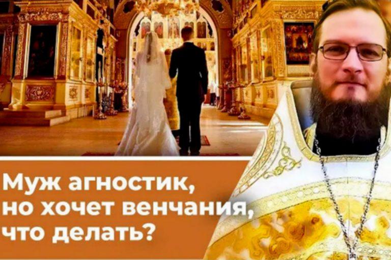 Муж агностик, но хочет венчания, что делать?