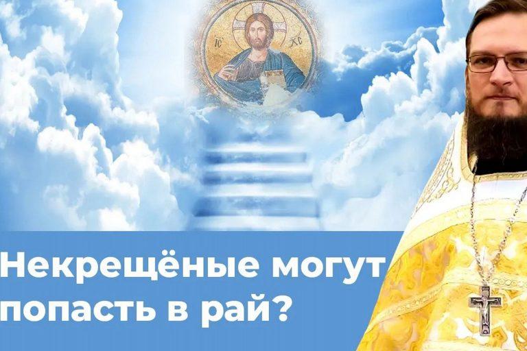 Некрещёные могут попасть в рай?