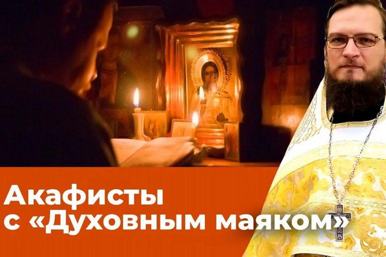 Акафисты с «Духовным маяком»