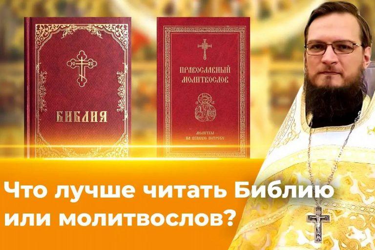 Что лучше читать Библию или молитвослов?