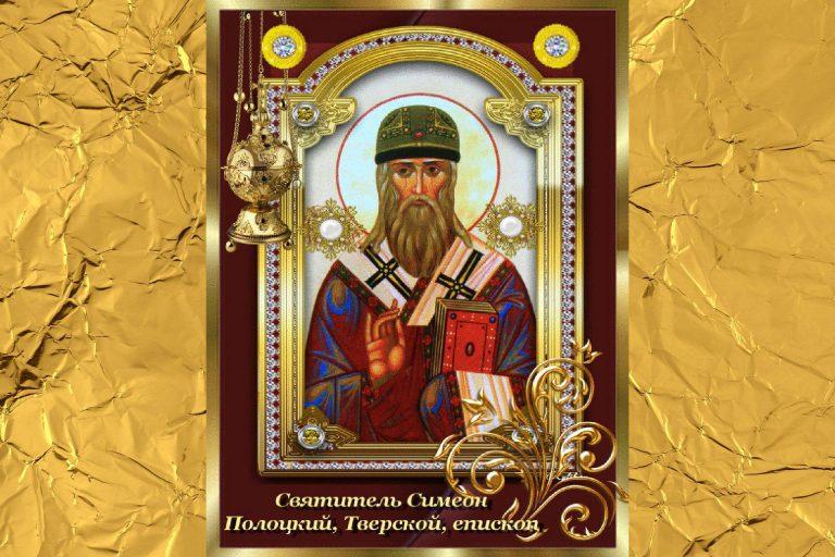 Святитель Симеон Полоцкий, епископ Тверской