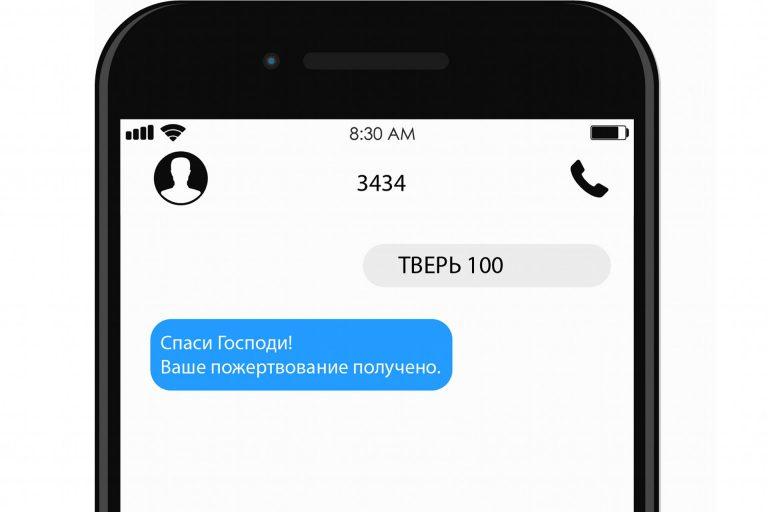 Появился короткий номер для пожертвований в Фонд Михаила Тверского
