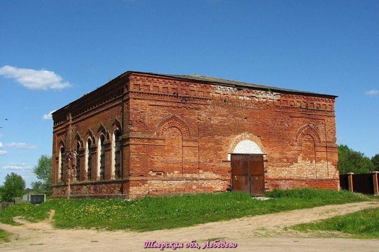 Рождества Пресвятой Богородицы церковь в Лебедево, Калининский район
